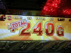 獣王 +240G