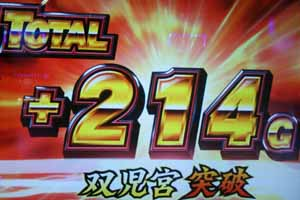 聖闘士星矢-黄金激闘編- BIGBANRUSH+214G