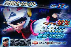 聖闘士星矢-黄金激闘編- フリーズエクスクラメーション星矢ver