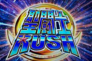 聖闘士星矢-黄金激闘編- 聖闘士RUSH