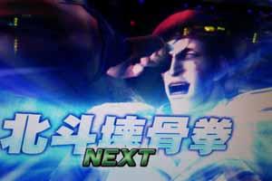 北斗の拳‐転生の章‐ カーネルエピソードバトル