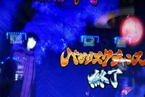 バジリスク-絆- 朧BC 赤満月