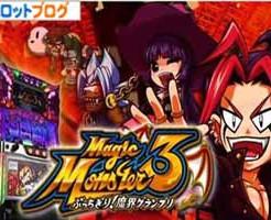 マジックモンスター3 画像02