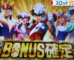 聖闘士星矢-黄金激闘編- ボーナス確定画面