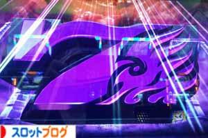 アナザーゴッドハーデス 紫7揃い