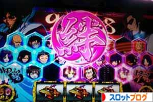 バジリスク-絆- 絆高確ver.03