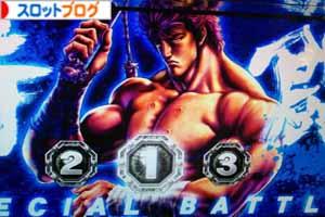 北斗の拳-転生の章- SPバトルケンシロウ画面