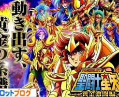 聖闘士星矢-黄金激闘編- 画像05