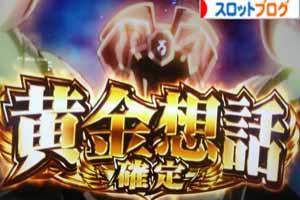 聖闘士星矢-黄金激闘編- 黄金神話確定