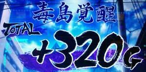 学園黙示録ハイスクール・オブ・ザ・デッド 毒島覚醒 +320G