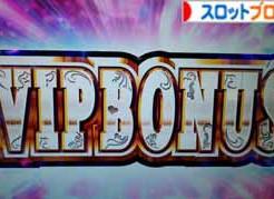 ラブ嬢 VIP BONUS