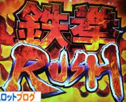 パチスロ 鉄拳3rd 鉄拳ラッシュ突入