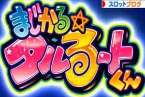 パチスロ「まじかる☆タルるートくん」02