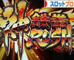 パチスロ 鉄拳3rd 神鉄拳ラッシュ!