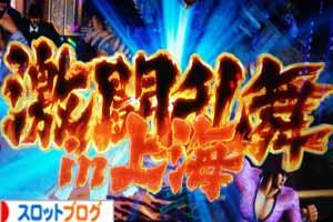 パチスロ「蒼天の拳2」 激闘乱舞in上海
