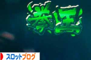 パチスロ 鉄拳3rd 称号【拳王】
