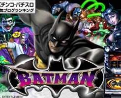 スロット バットマン 01