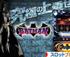スロット バットマン 02