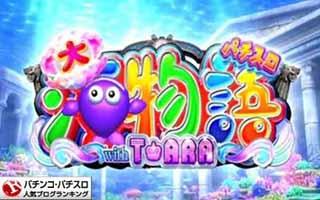 パチスロ 大海物語withT-ARA 01