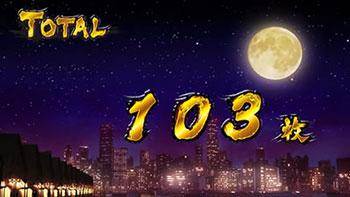 サラリーマン金太郎終了画面「満月出現」