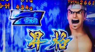 サラリーマン金太郎 青7昇格
