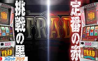 パチスロ TRAD(480) 02
