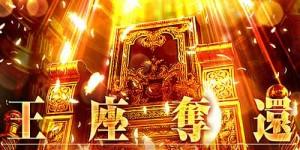 パチスロ ミリオンゴッド-神々の凱旋-02