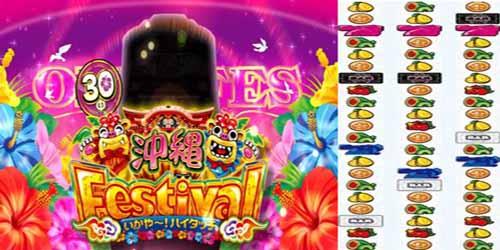 パチスロ 沖縄フェスティバル-30 リール