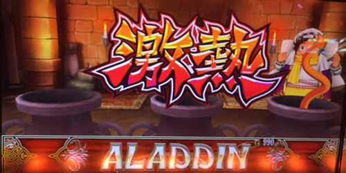 アラジンA2 激アツ