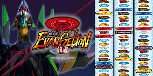 エヴァンゲリオン-希望の槍- リール