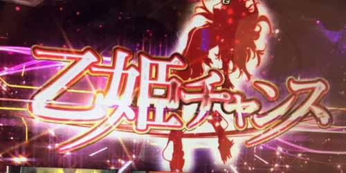 蒼穹のファフナー 乙姫チャンス
