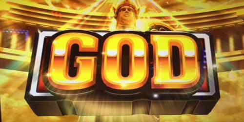 神々の凱旋 初GOD揃い