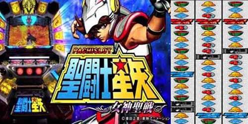 パチスロ 聖闘士星矢-女神聖戦-リール
