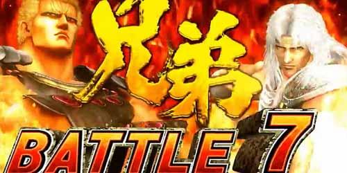 北斗の拳-強敵-兄弟バトル