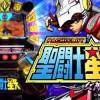 聖闘士-女神聖戦-03
