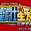 パチスロ聖闘士星矢-女神聖戦-05