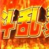 北斗の拳-強敵- 05