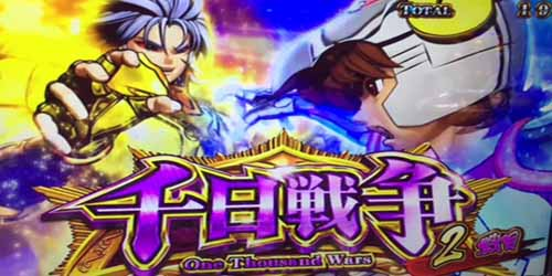 聖闘士星矢-女神聖戦-千日戦争