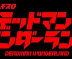デッドマンワンダーランド 01