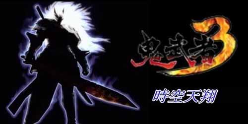 鬼武者3時空天翔 05