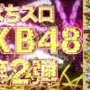 パチンコ AKB48-2 バラの儀式 リール
