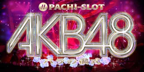 パチスロ AKB48 バラの儀式 03