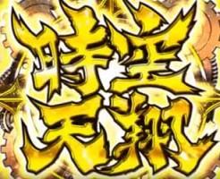鬼武者3 時空天翔 06
