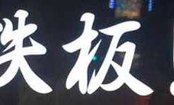 秘宝伝 伝説への道 初打ち2