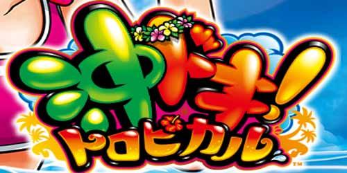 パチスロ 沖ドキトロピカル 01