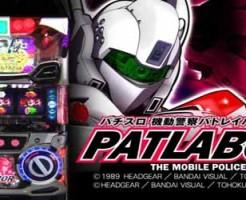 パチスロ パトレイバー 01