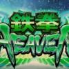 パチスロ 鉄拳3エンジェル 07