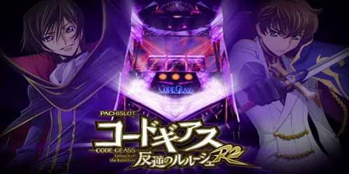 パチスロ コードギアスR2 01