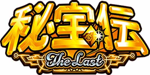 The last 伝 秘宝