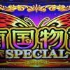 パチスロ 南国物語スペシャル 01